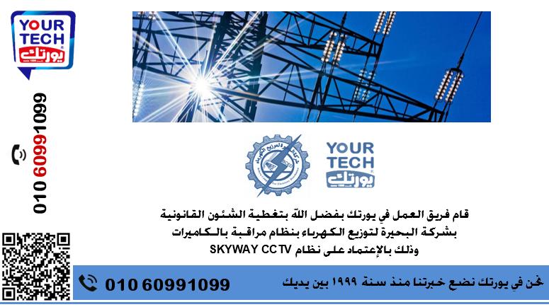 شركة البحيرة لتوزيع الكهرباء - الشئون القانونية