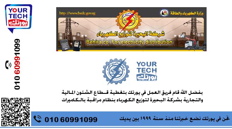 شركة البحيرة لتوزيع الكهرباء - قطاع الشؤن المالية والتجارية