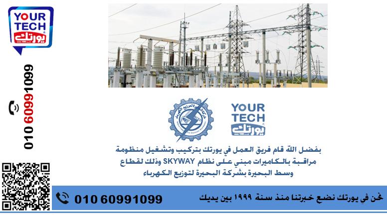 شركة البحيرة لتوزيع الكهرباء - قطاع وسط البحيرة