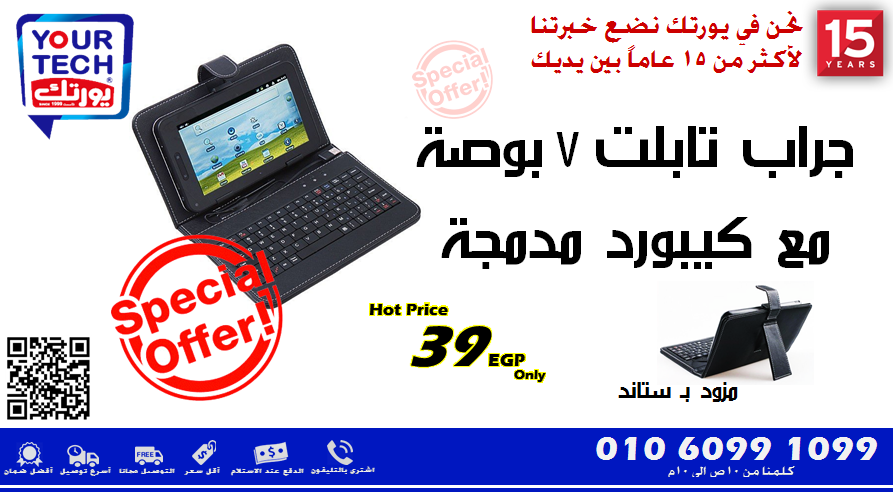 Bag-Tab-7-Stand-Keyboard-39-EGP