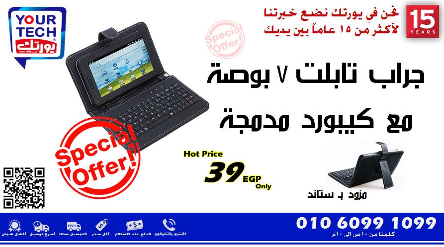 Bag-Tab-7-Stand-Keyboard-39-EGP